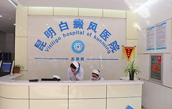云南白癜风医院-昆明白癜风医院