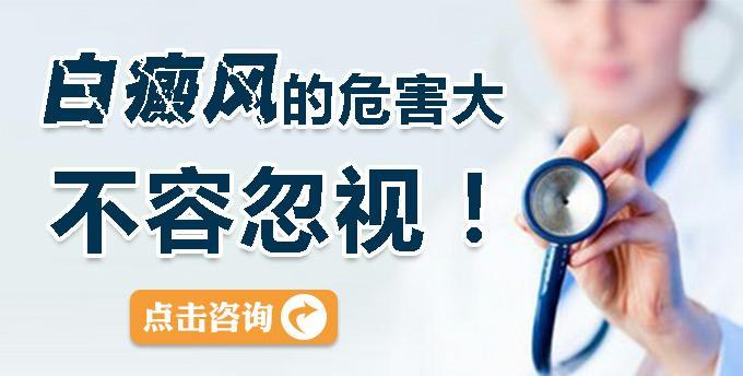昆明白癜风专科医院介绍白癜风会造成什么危害?